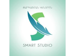 Smart Studio ուսումնական կենտրոն