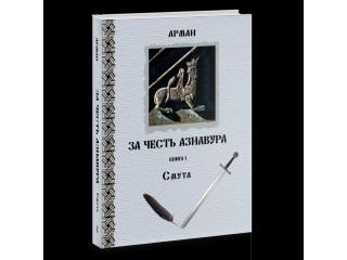 Գրքի վաճառք