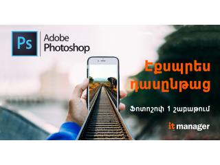 Adobe Photoshop արագացված դասընթացներ