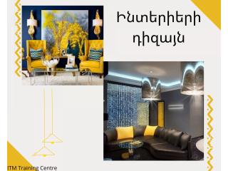 Interior design դասընթաց