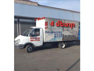 Bernapoxadrum բեռնափոխադրում 4 մետր