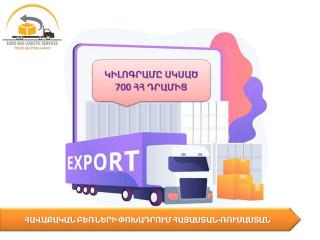 Բեռնափոխադրում Հայաստան-Ռուսաստան և հակառակը