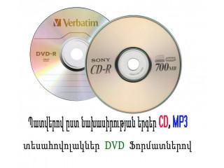 Պատվերով ըստ նախասիրության երգեր CD MP3, DVD ֆորմատով տեսահոլովակներ