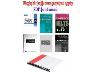 Անգլերեն լեզվի ուսուցողական գրքեր PDF և CD ֆորմատով Անգլերեն գրքեր Destination B1,2,C1,2