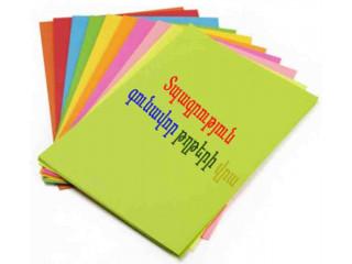 Տպագրություն գունավոր թղթերի վրա